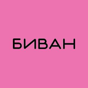 Биван